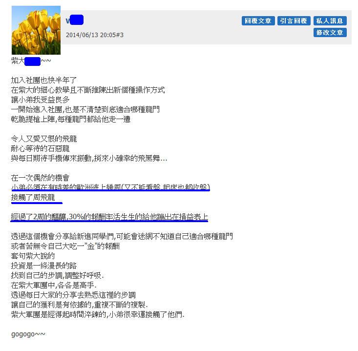 【週飛龍】之財富累積術_07