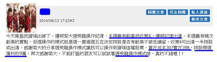 【週飛龍】之財富累積術_06