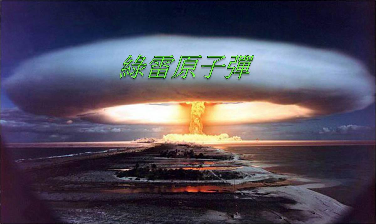 兩顆綠雷原子彈讓你一夜獲利全吐
