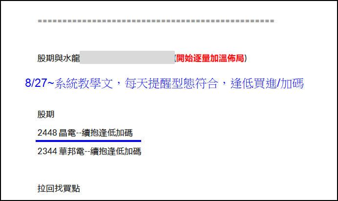 【系統選股】上班族 一起獲利百萬!!_02