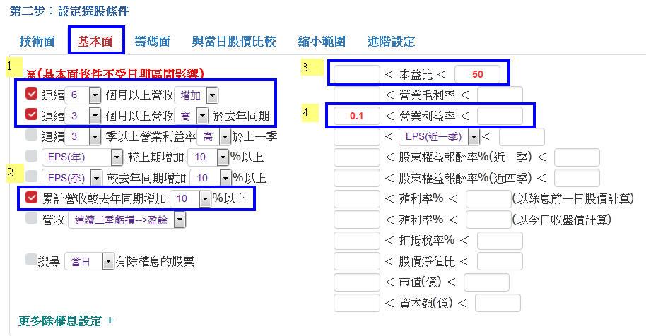 【嗨選股】:如何選出營收持續成長股?_02