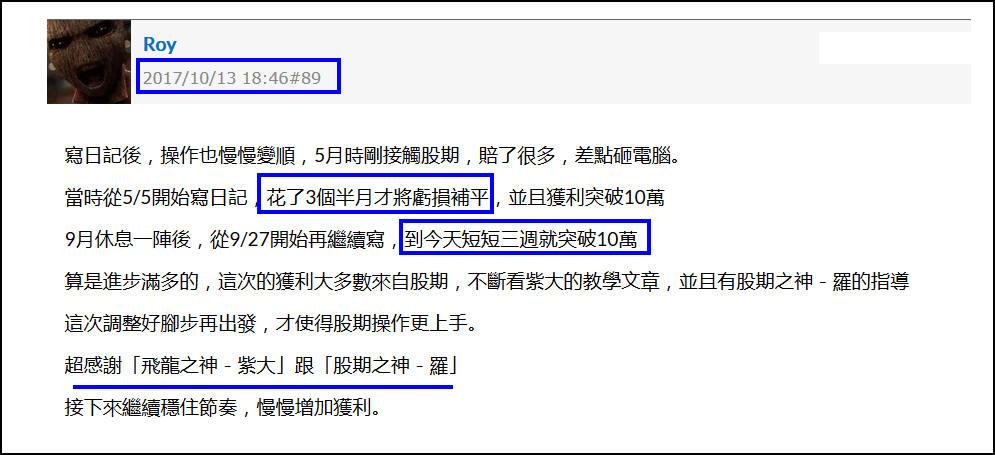 【恭喜】3661 世芯複製聯一光模式,輕鬆獲利+47%_03