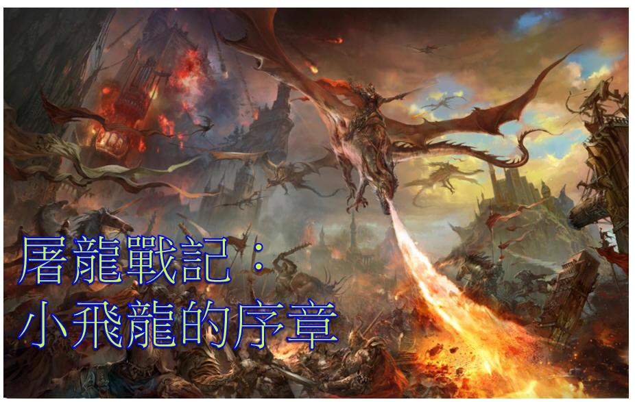 【屠龍戰記】:小飛龍的序章(戰果超過30萬)