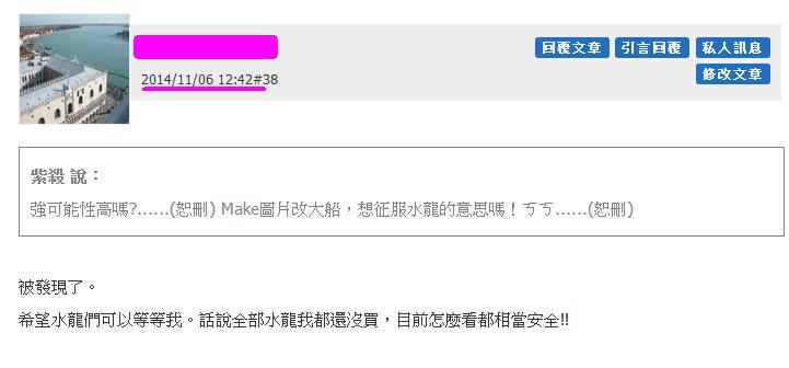 2015年五大水龍已經有兩檔竄出水面(水龍2號)_02