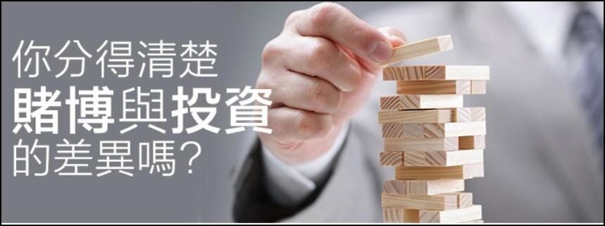 您分得清楚賭博與投資的差異嗎?