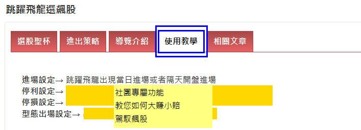 【學院聖杯】:跳躍飛龍16天噴出59%_03