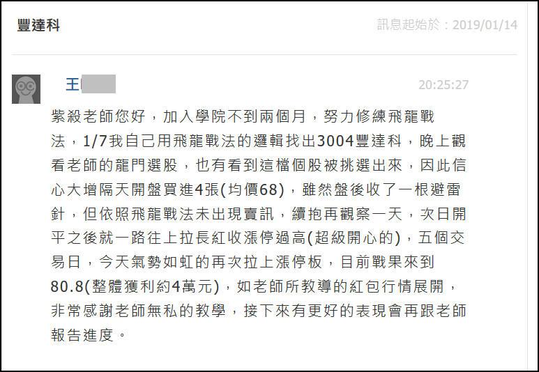 【紅包第一彈】3004豐達科五個交易日噴出18%_04