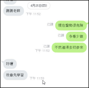 [line公開]櫃買長黑早提醒,輕鬆避開收龍果_04