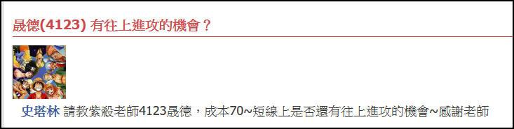 【恭喜】6/26哈拉版公開教學股大噴出!
