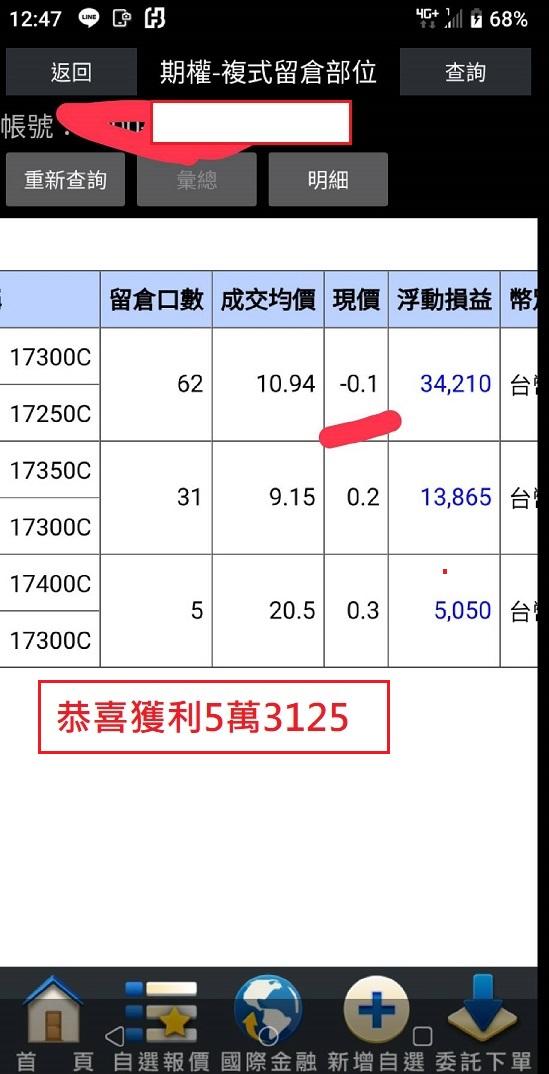 狂賀價差單大賺144萬與123萬與68萬以及33萬_20