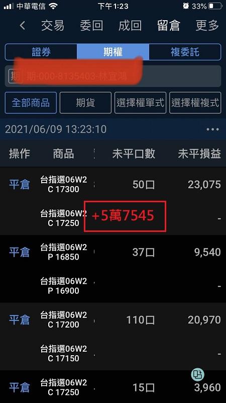 價差單狂賺305萬  16900P以下與17200C以上如期全數歸0_14