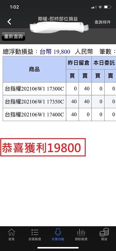 狂賀價差單大賺144萬與123萬與68萬以及33萬_22