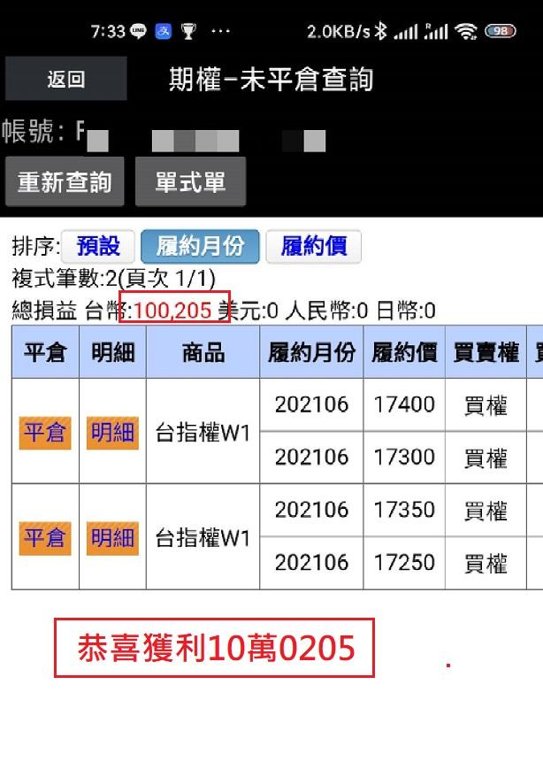 狂賀價差單大賺144萬與123萬與68萬以及33萬_12