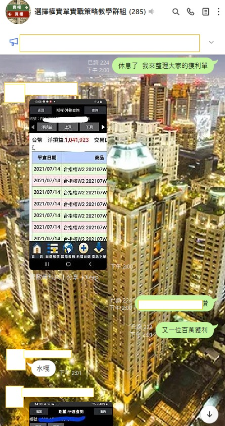 最會賺錢的價差單群組 狂賺455萬104萬89萬41萬40萬39萬....._103